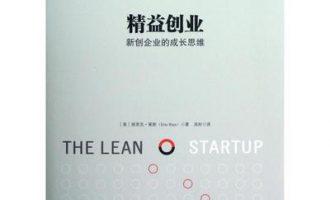精益创业 序 爱和速度缔造的新一代企业 创新工厂 李开复