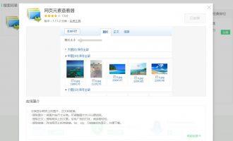 分享360浏览器扩展插件:网页元素查看器 网络采编文员编辑利器