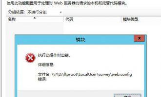 .net core部署iis执行此操作时出错web.config