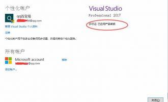 Visual Studio 2017 激活码 序列号
