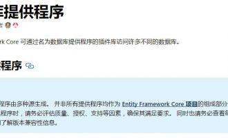 .net core ef core 支持的数据库及nuget程序包