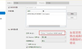 .net core修改了项目属性应用url地址后区域出现错误500.0 ancm