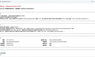 """处理程序""""aspNetCore""""在其模块列表中有一个错误模块""""AspNetCoreModuleV2"""""""