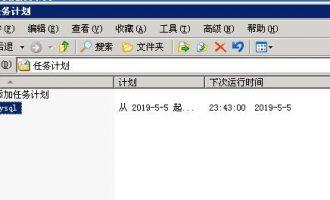 win2003备份mysql数据库,并将10天之前的备份自动删除
