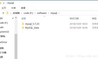 mysql8更改默认安装目录或路径