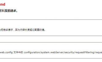 """Web 服务器上的请求筛选被配置为拒绝该请求,因为内容长度超过配置的值。"""