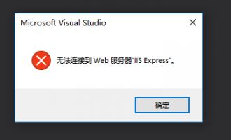 """VS2017 无法连接到Web服务器""""IIS Express""""解决"""