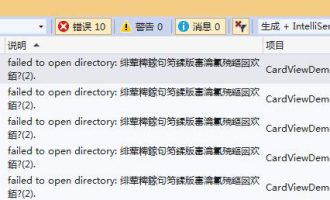 xamarin.forms 错误failed to open directory: