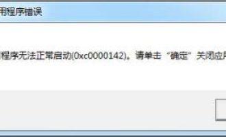 windows server 2012应用程序无法正常启动0xc0000142