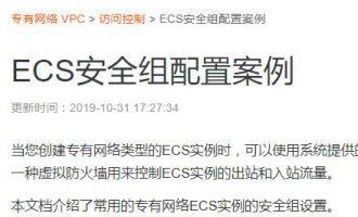 阿里云ECS绑定备案成功域名并解析无法打开网站