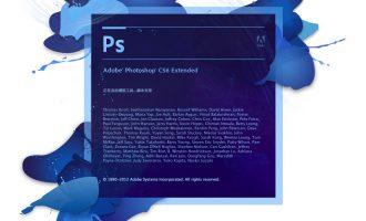 PhotoshopCS6序列号完美激活教程